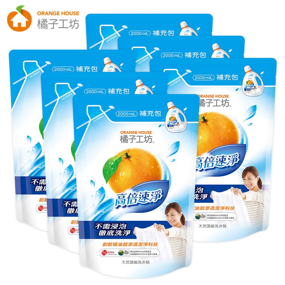 橘子工坊 天然濃縮洗衣精補充包2000mlx6包-高倍速淨/箱