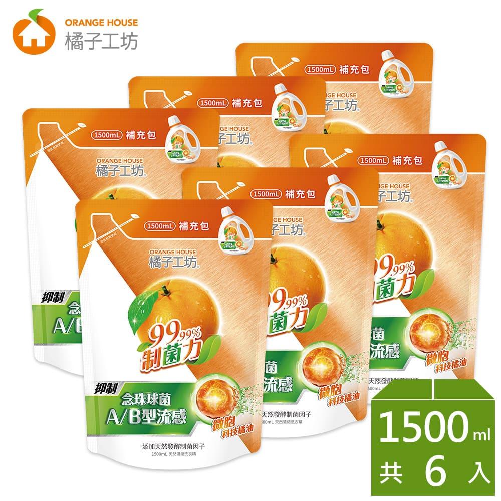 橘子工坊 天然濃縮洗衣精補充包-制菌力1500ml x6包/箱