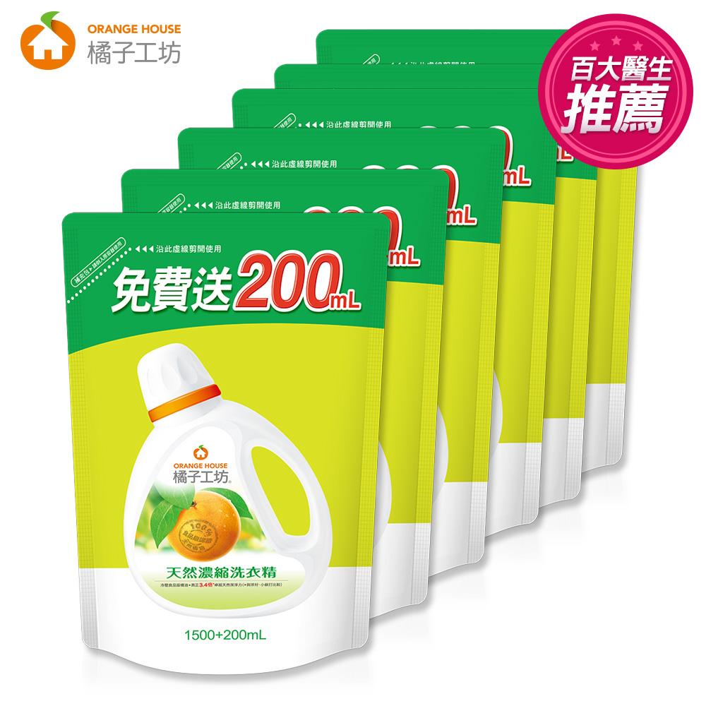 橘子工坊 天然濃縮洗衣精補充包1500ml+200ml x6包-深層潔淨/箱