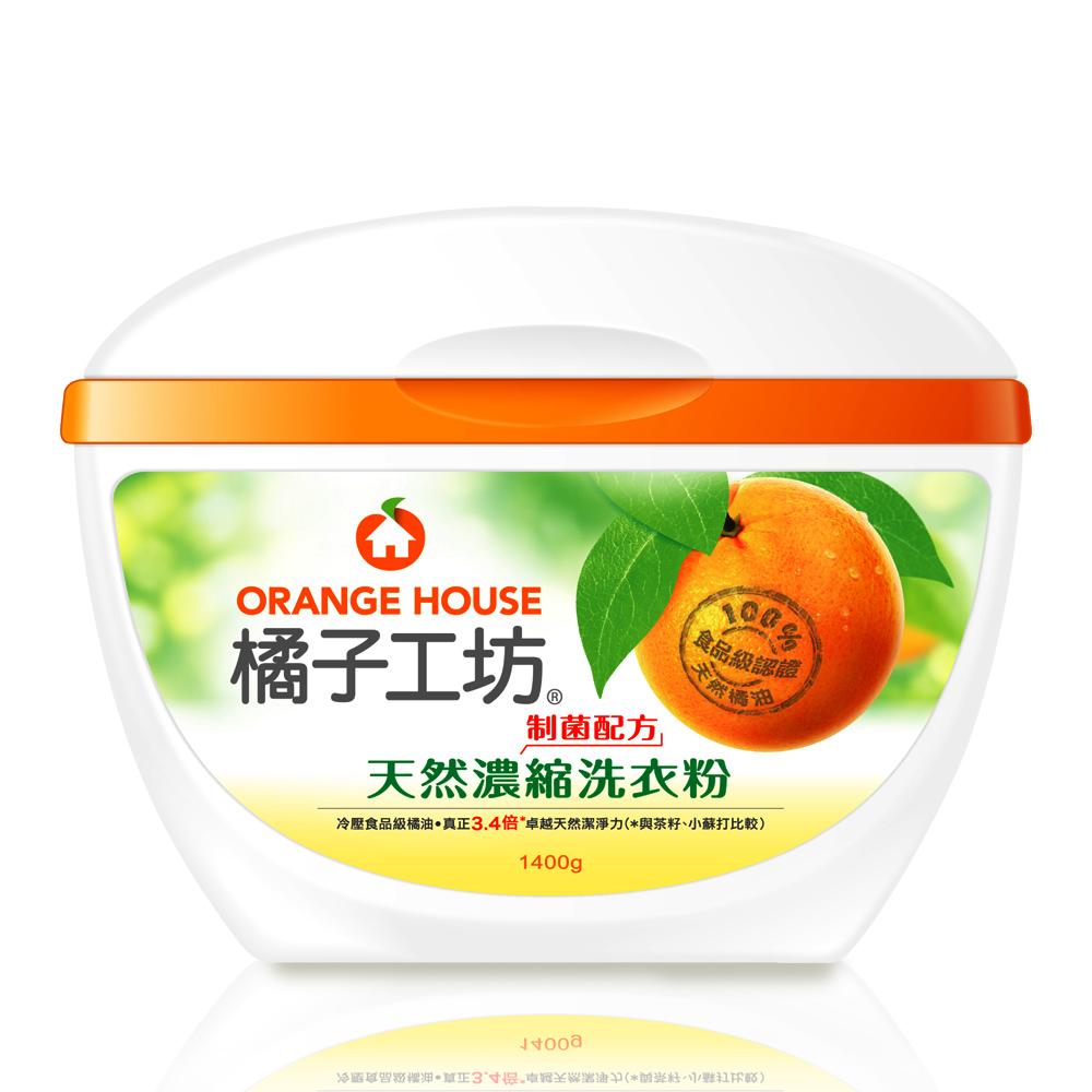 橘子工坊 天然濃縮洗衣粉-制菌活力1400g x6盒/箱