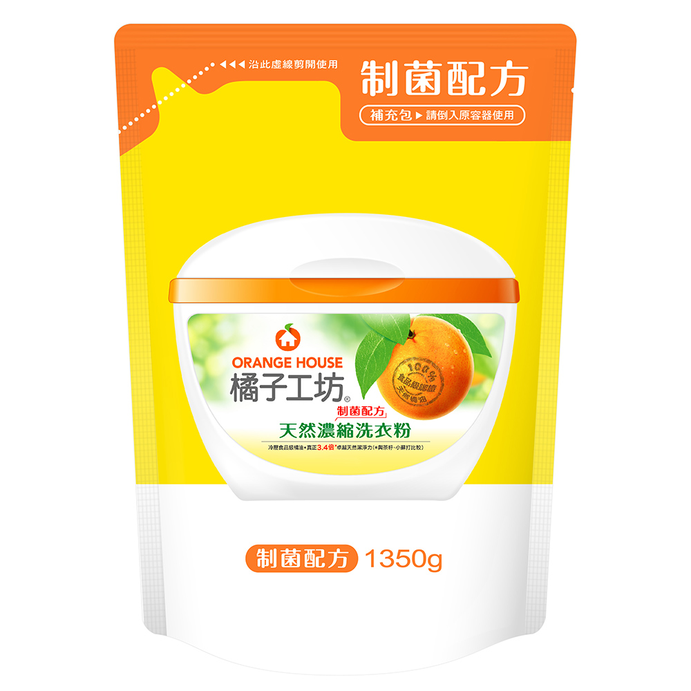 橘子工坊 天然濃縮洗衣粉補充包-制菌活力1350g x6包/箱