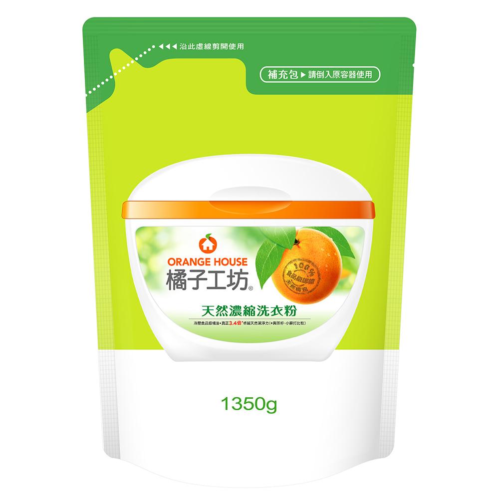 橘子工坊 天然濃縮洗衣粉補充包-深層潔淨1350g x6包/箱