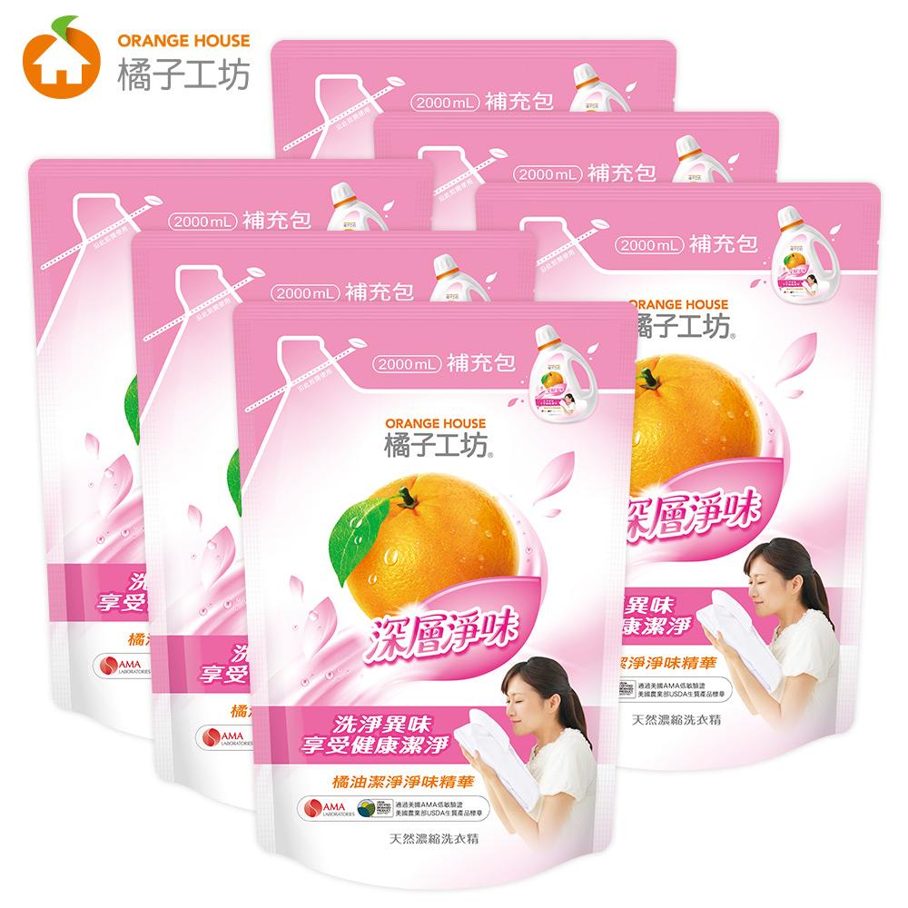 橘子工坊 天然濃縮洗衣精補充包-深層淨味2000ml x6包/箱