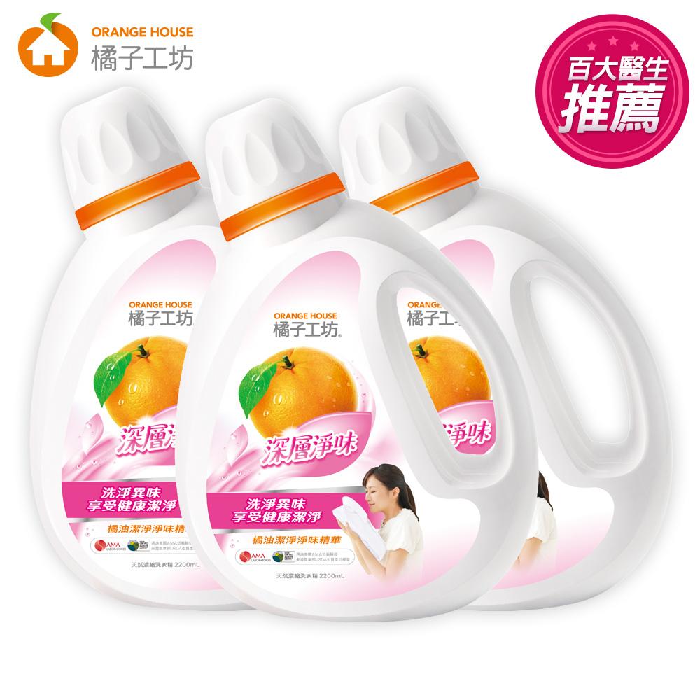 橘子工坊 天然濃縮洗衣精-深層淨味2200ml x3瓶