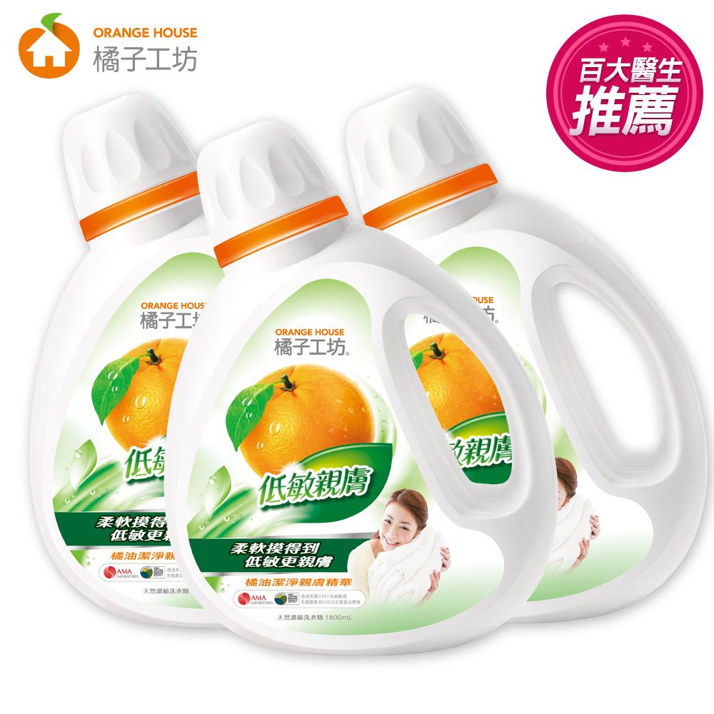 橘子工坊 天然濃縮洗衣精-低敏親膚1800ml x3瓶