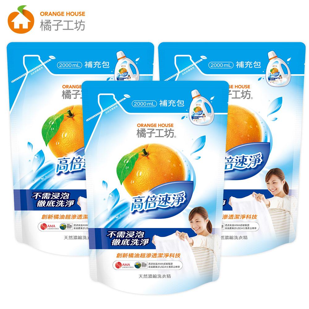 橘子工坊 天然濃縮洗衣精補充包-高倍速淨2000ml x3包