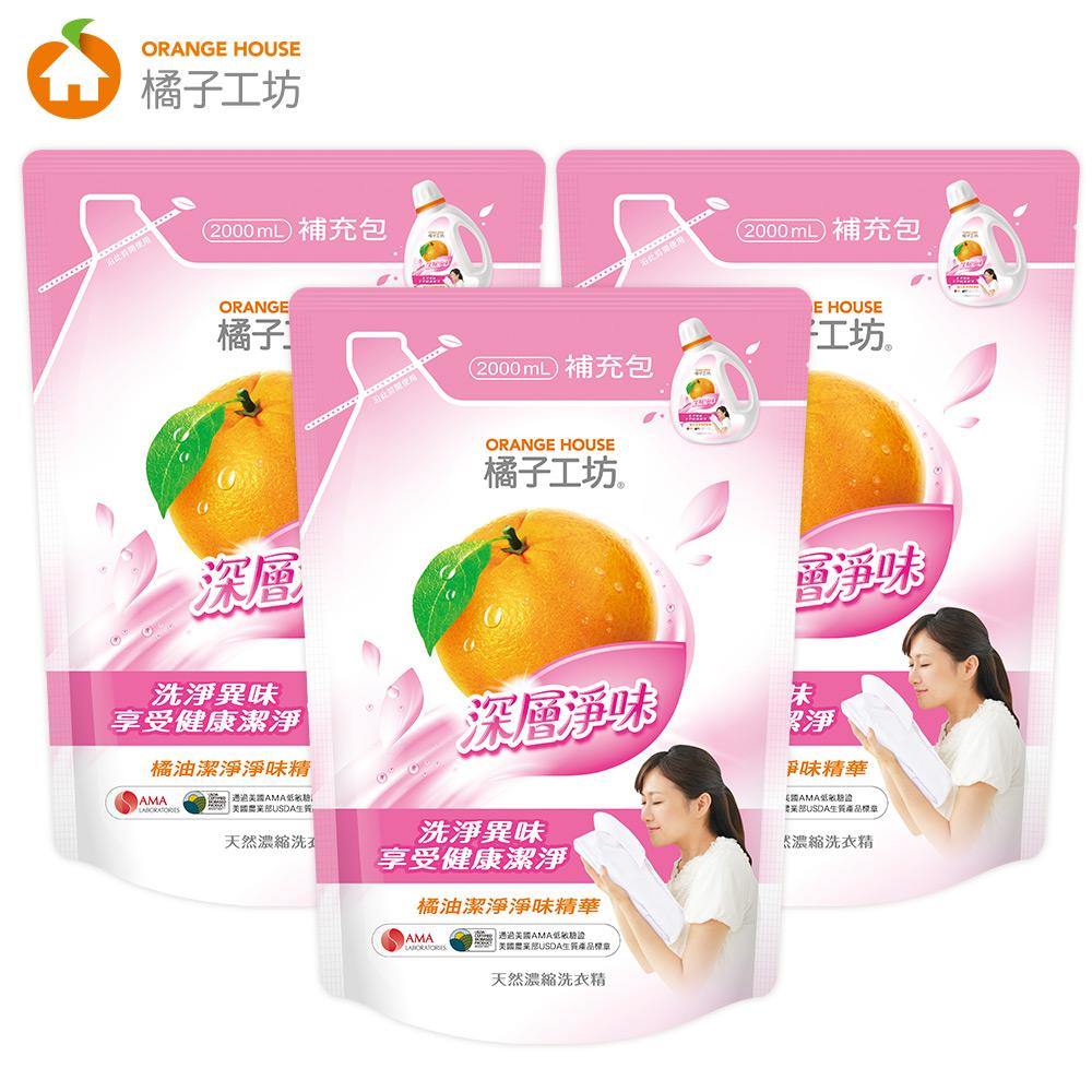 橘子工坊 天然濃縮洗衣精補充包-深層淨味2000ml x3包