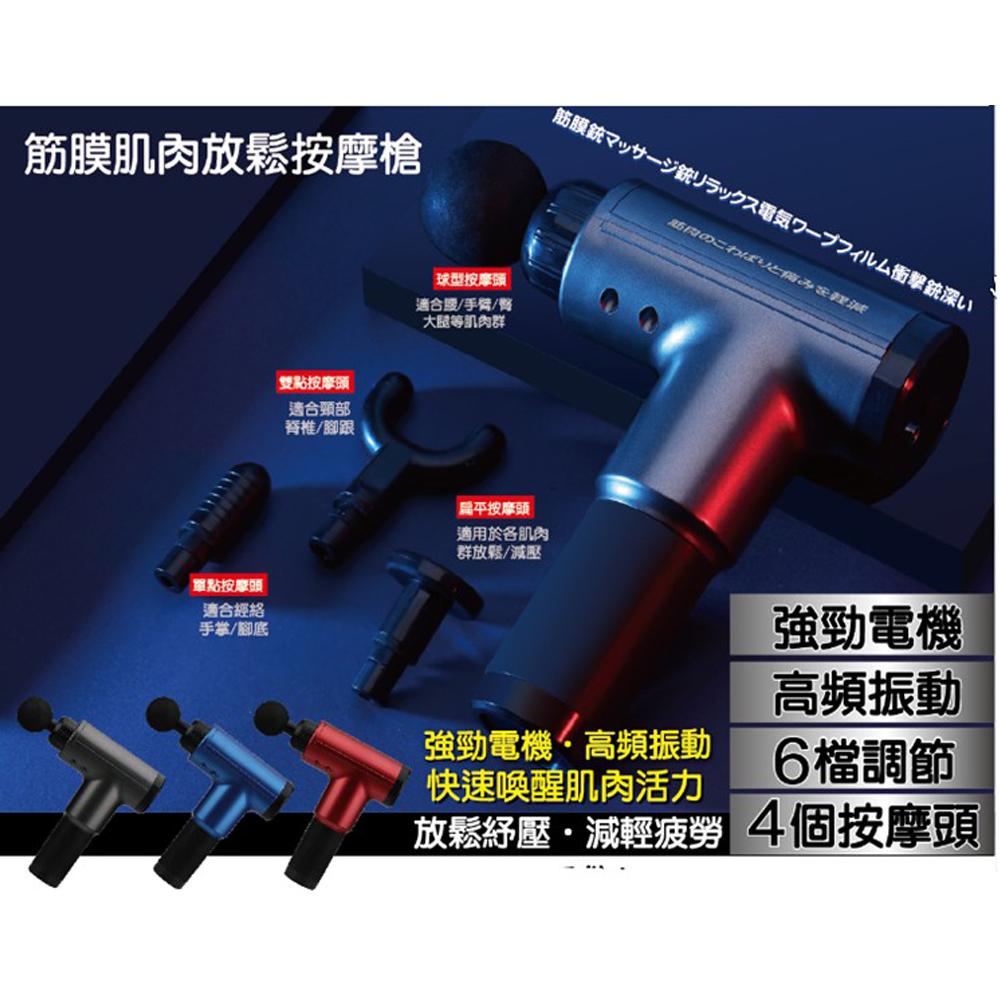 【企業特談價】Fujitek 富士電通 極速震動按摩槍