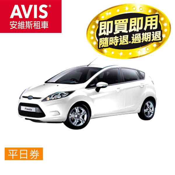 《福利網獨享》【全台多點】AVIS 安維斯租車-Ford Fiesta平日超值日租優惠方案