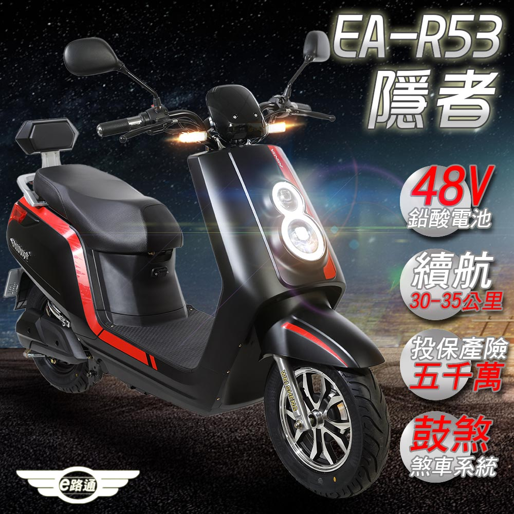 (客約)【e路通】EA-R53 隱者 48V鉛酸 500W LED大燈 液晶儀表 電動車 (電動自行車)