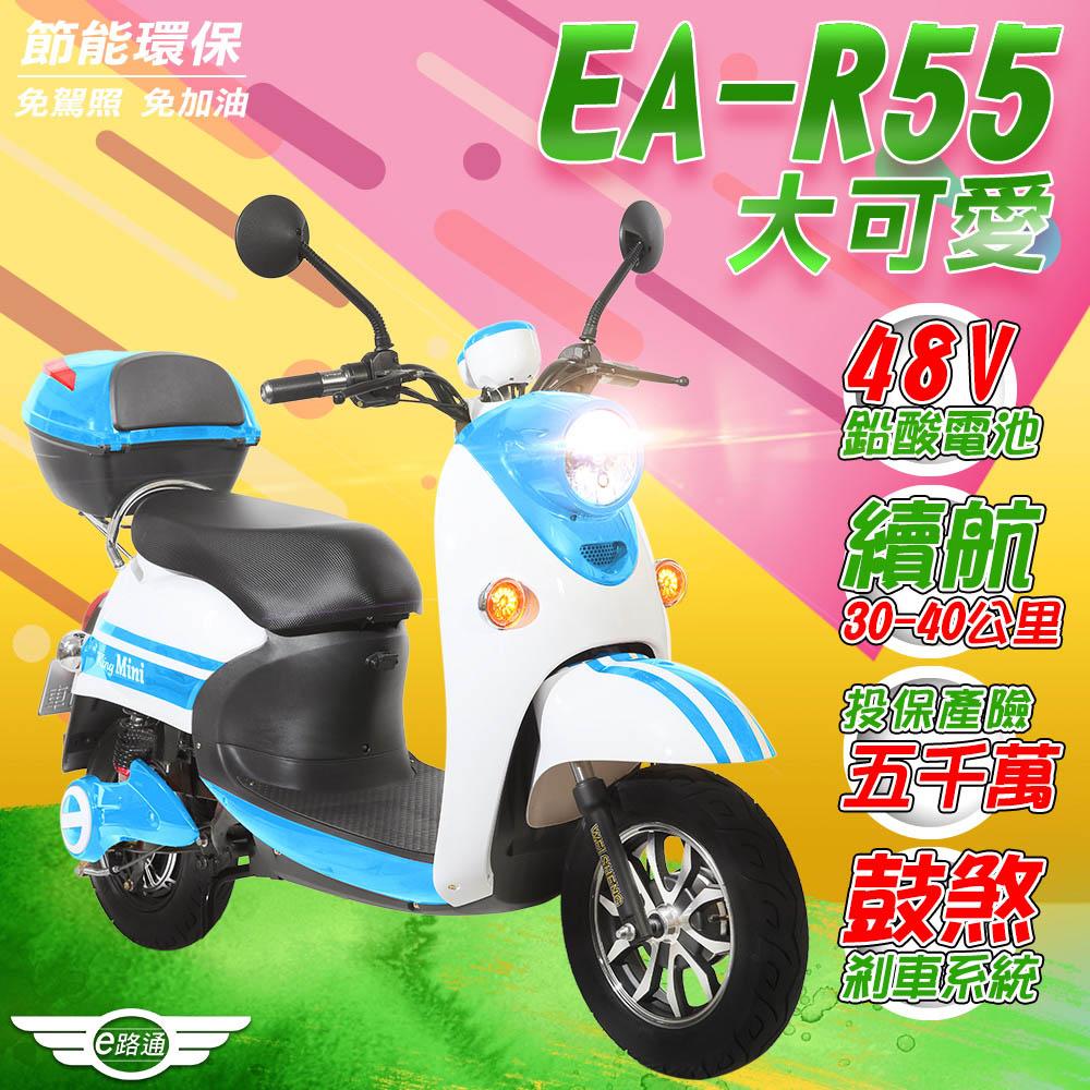 (客約)【e路通】EA-R55 大可愛  48V鉛酸 500W LED大燈 液晶儀表 電動車 (電動自行車)