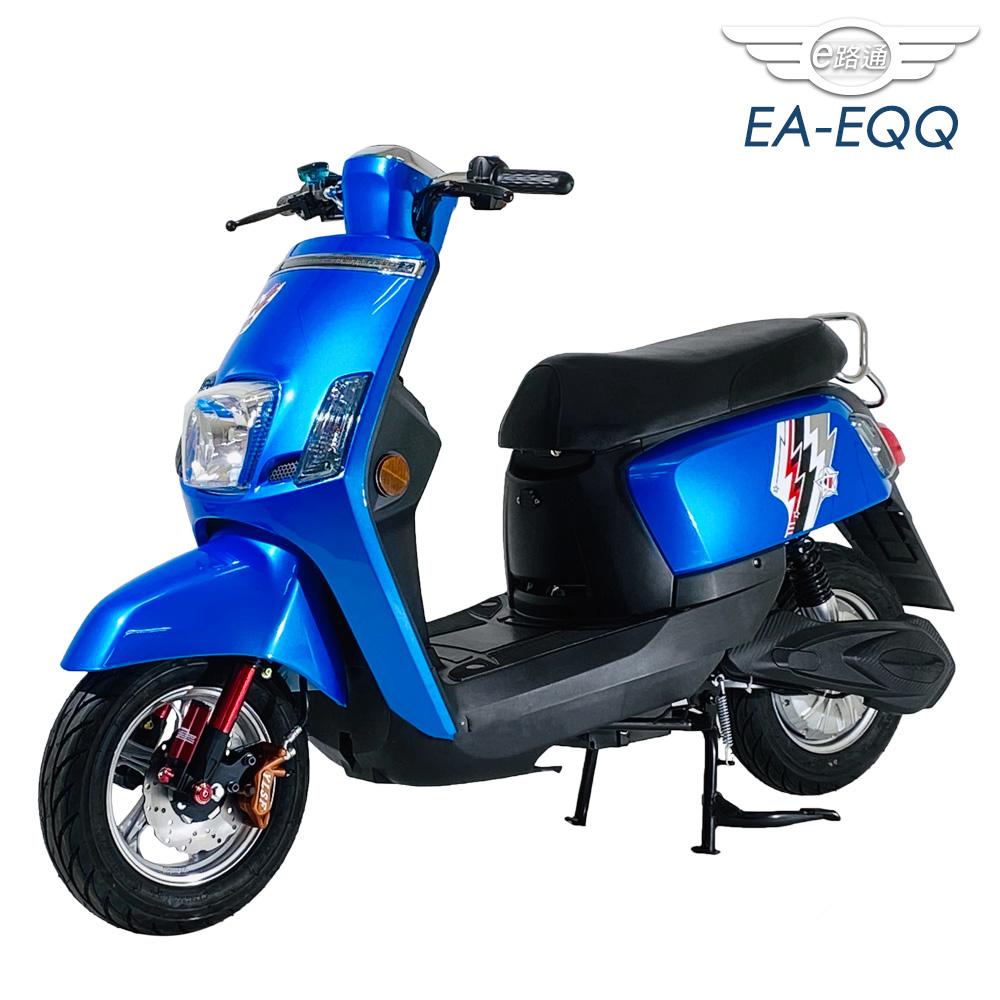 (客約)【e路通】EA-EQQ 亮眼新搶手 48V鉛酸 前後碟煞 電動車(電動自行車)