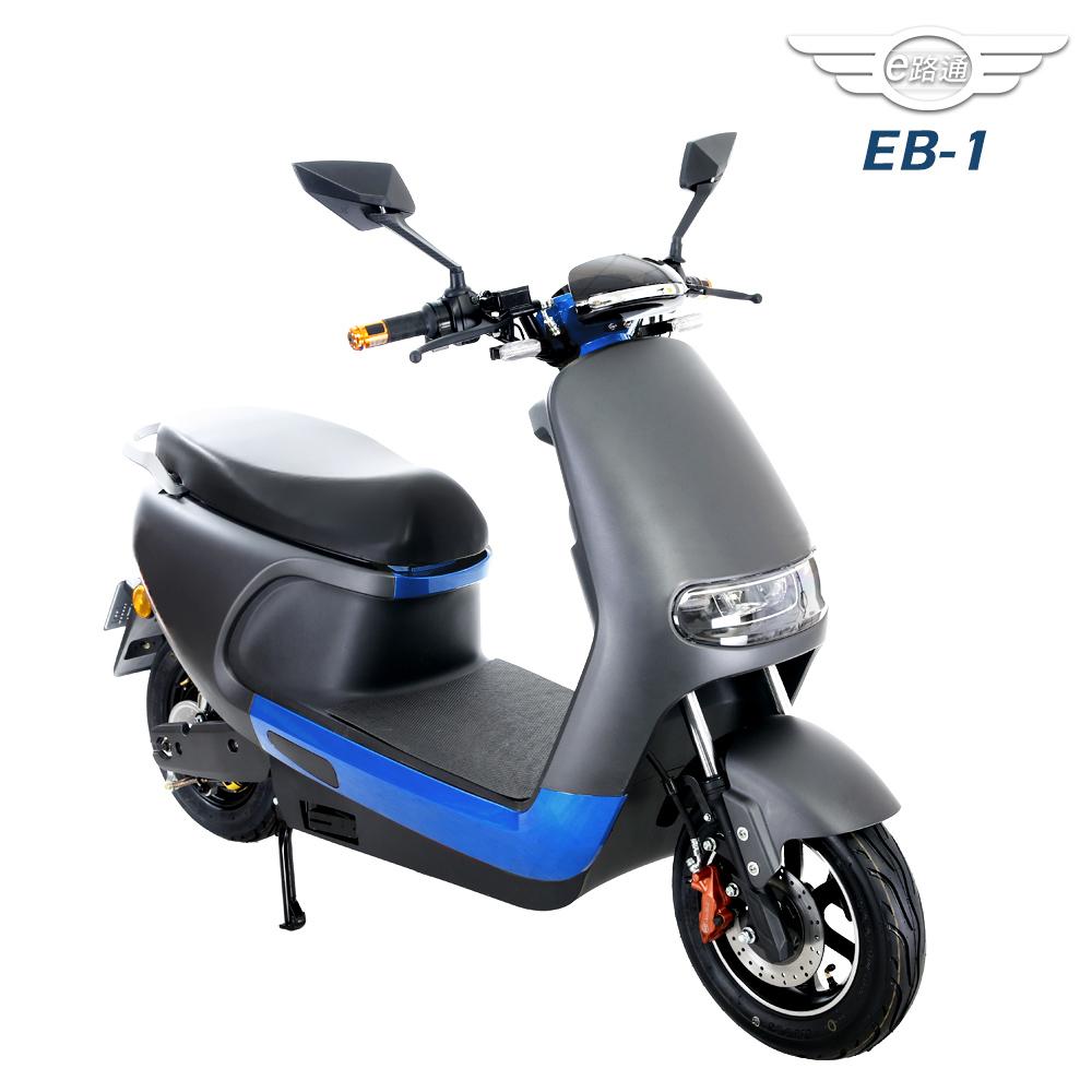 【e路通】EB-1 動感 48V 鉛酸前碟後鼓 雙液壓避震 電動車(電動自行車)