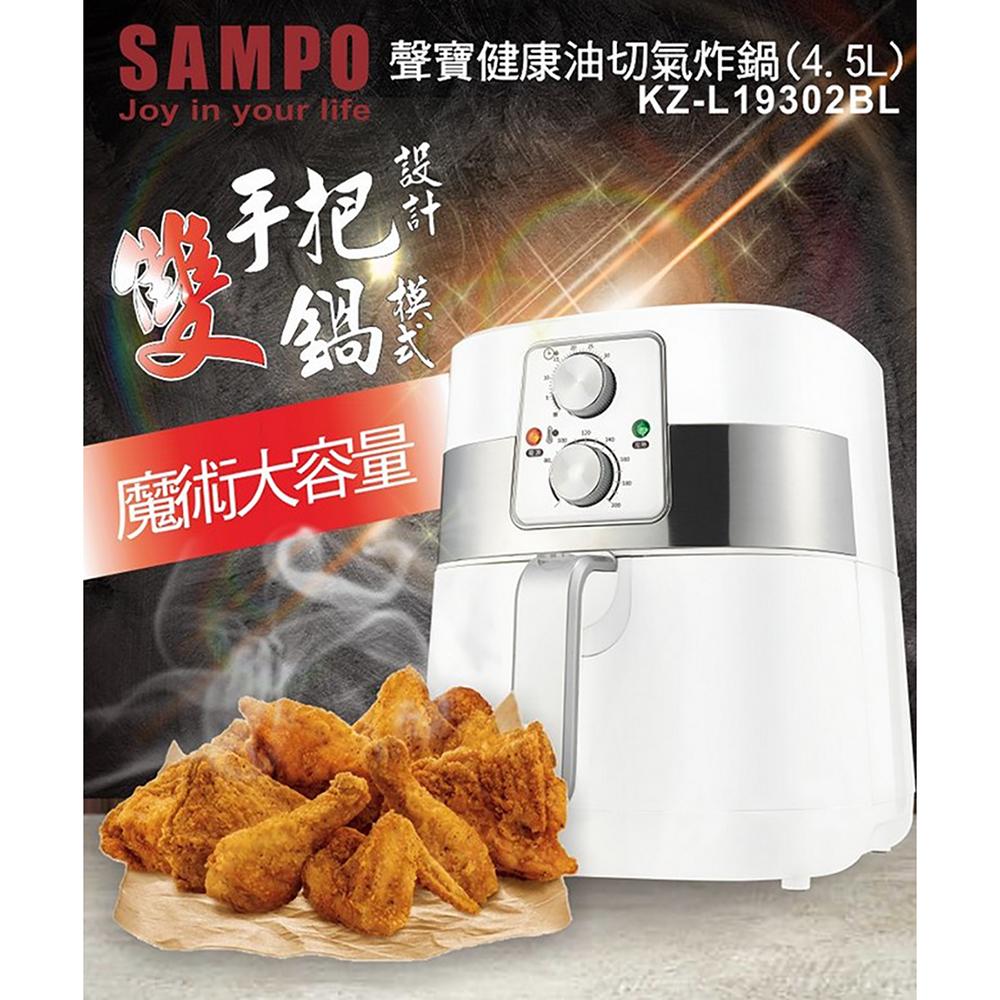【聲寶】4.5L健康油切氣炸鍋 / 油炸鍋 / 烤箱 (KZ-L19302BL)