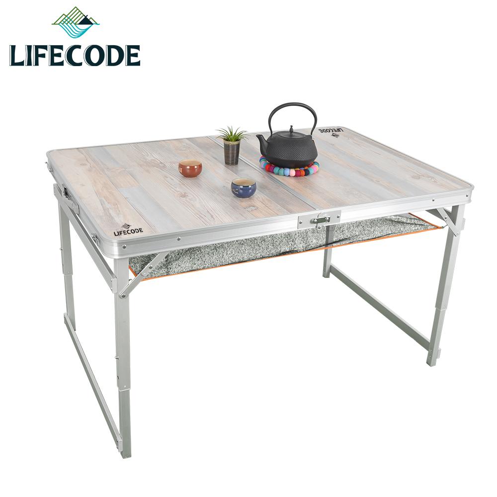 【LIFECODE】橡木紋鋁合金折疊桌/野餐桌120x80cm-送桌下網(三段高度)