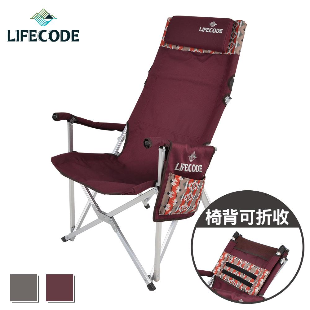 LIFECODE《瑪雅》加高大川椅/折疊椅-椅背可折(文件袋+頭枕+提袋裝)-2色可選
