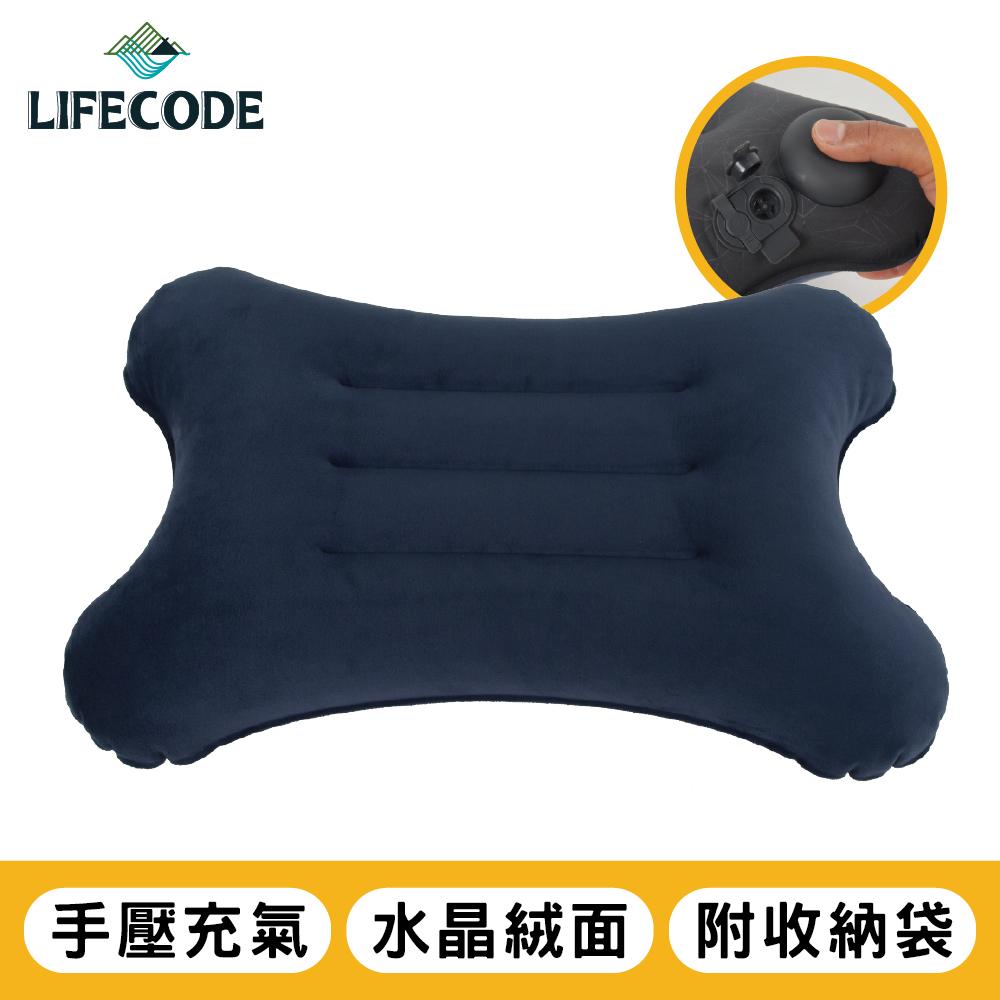 【LIFECODE】蝴蝶型手壓充氣枕/護腰枕(水晶絨)(快速充氣洩氣)-藏青色