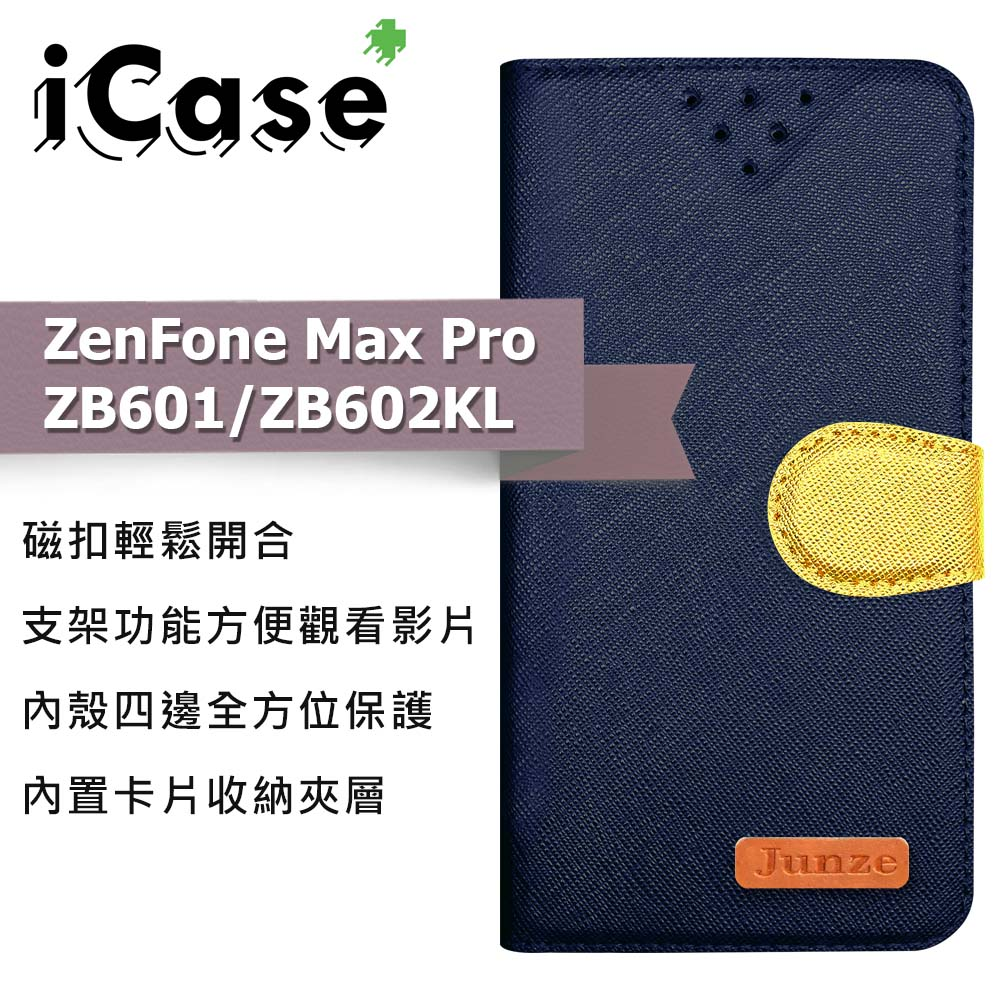 iCase+ ASUS ZenFone Max Pro ZB601/ZB602KL 側翻皮套(藍)