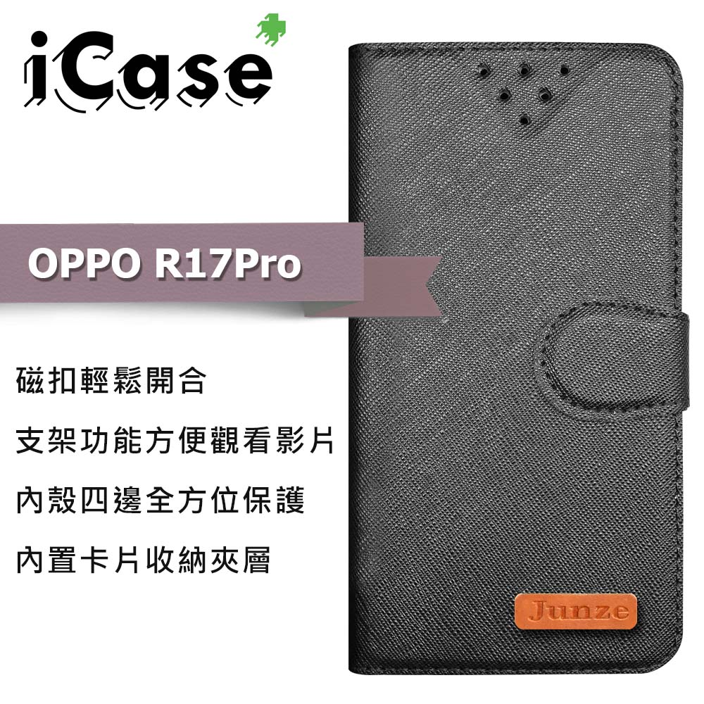 iCase+ OPPO R17 Pro 側翻皮套(黑)