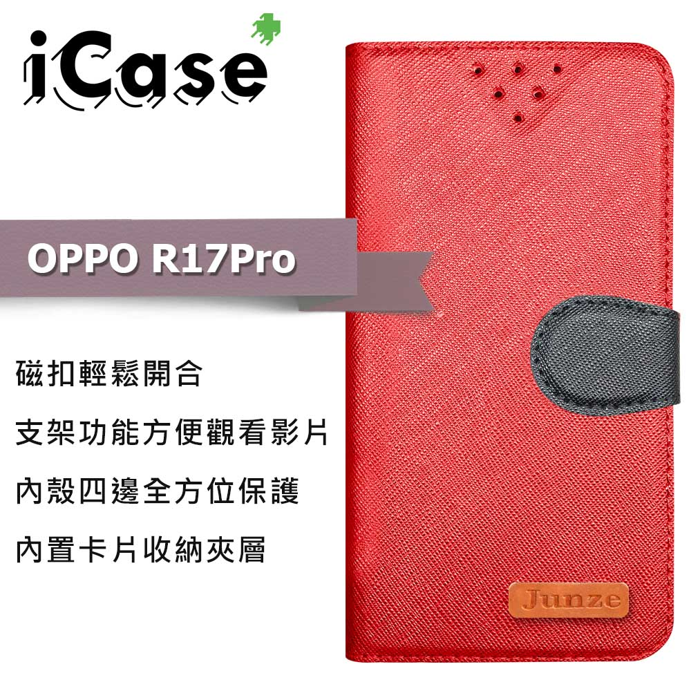 iCase+ OPPO R17 Pro 側翻皮套(紅)