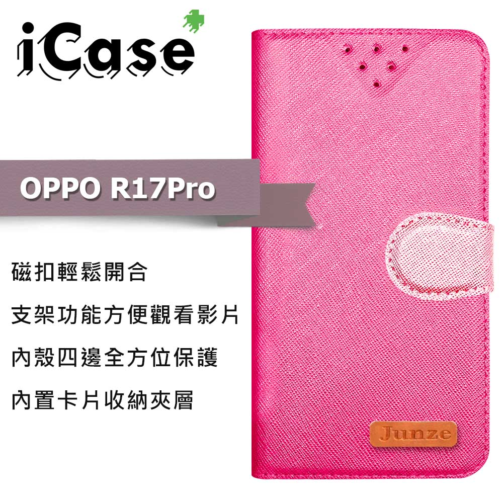 iCase+ OPPO R17 Pro 側翻皮套(粉)