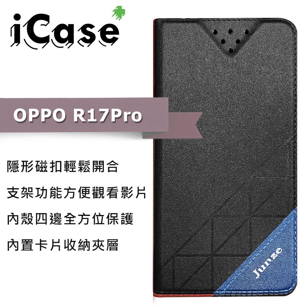 iCase+ OPPO R17 Pro 隱形磁扣側翻皮套(黑)