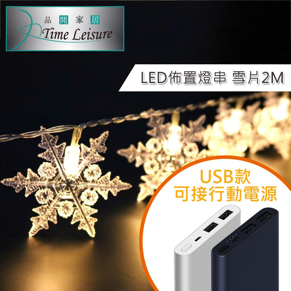 Time Leisure LED派對佈置 耶誕聖誕燈飾燈串(USB雪片/暖白/2M)