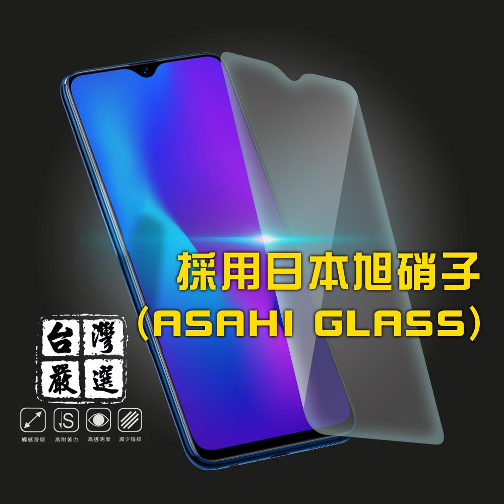 台灣嚴選 OPPO R17 Pro 疏水疏油超硬9H鋼化玻璃保護貼
