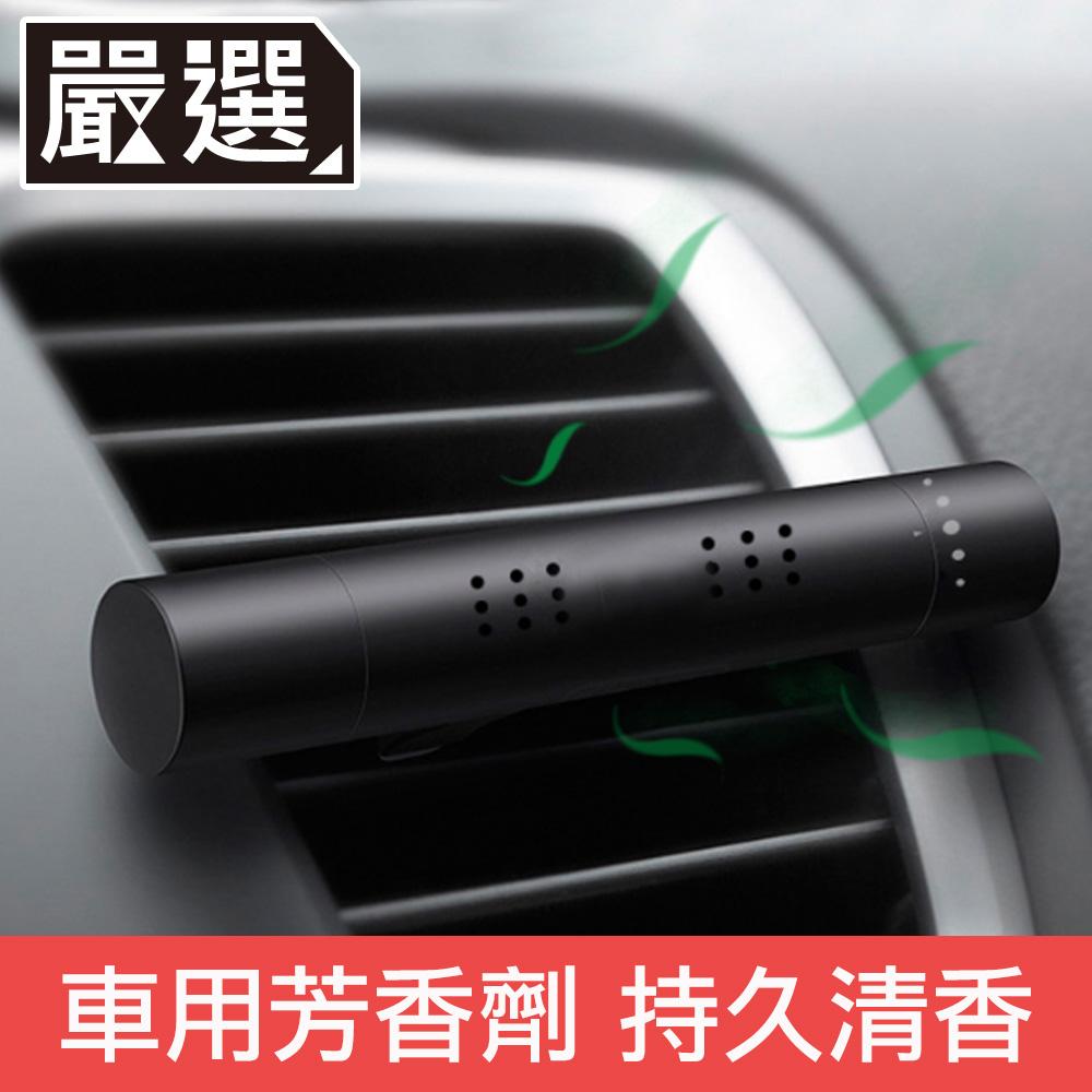嚴選 車用冷氣出風孔空氣清淨香氛/香水芳香劑 (黑/送三支香棒)