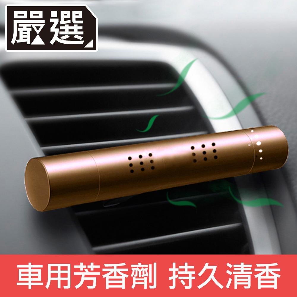 嚴選 車用冷氣出風孔空氣清淨香氛/香水芳香劑 (金/送三支香棒)