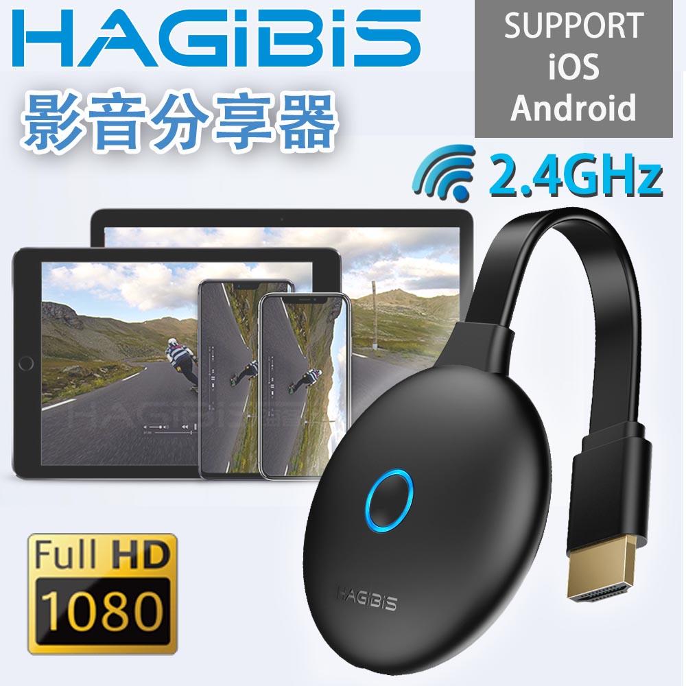 HAGiBiS 【全新第五代】2.4GHz 1080P高畫質影音分享器
