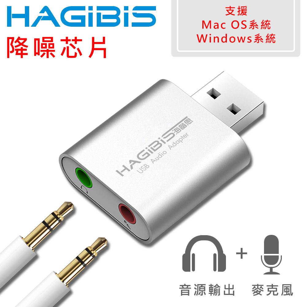 HAGiBiS USB二合一音效卡