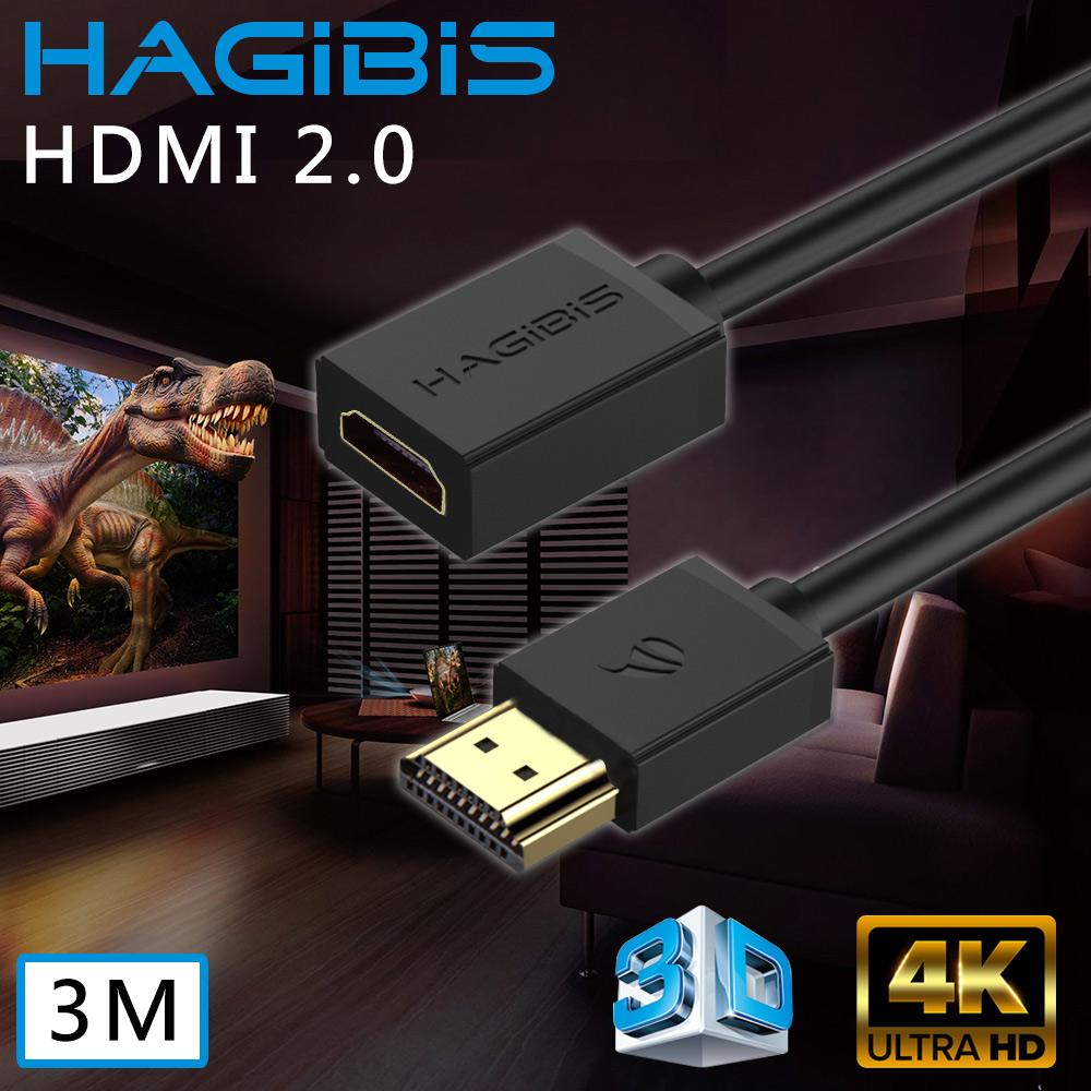 HAGiBiS HDMI2.0版4K高清畫質公對母延長線【3M】