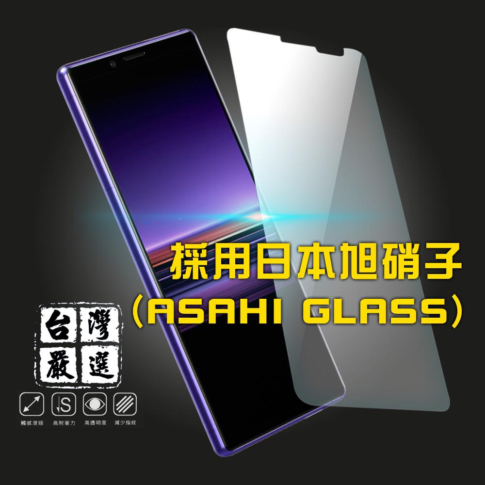 台灣嚴選 Sony Xperia 1 疏水疏油超硬9H鋼化玻璃保護貼