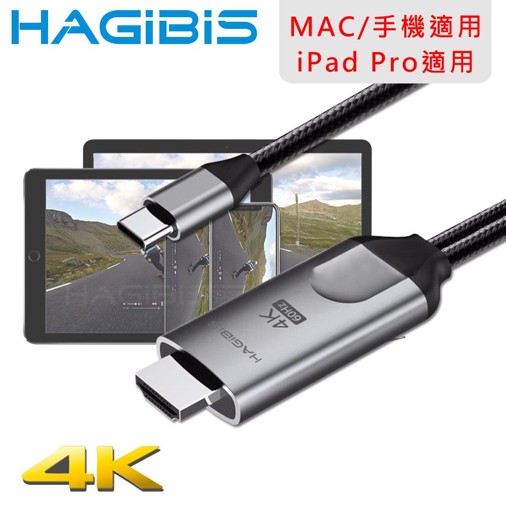 HAGiBiS海備思 Mac適用Type-C to HDMI 4K高畫質影音傳輸線