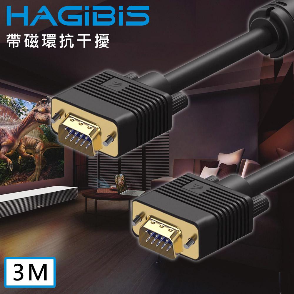 HAGiBiS海備思 雙磁環VGA公對公高畫質影像傳輸連接線【3M】