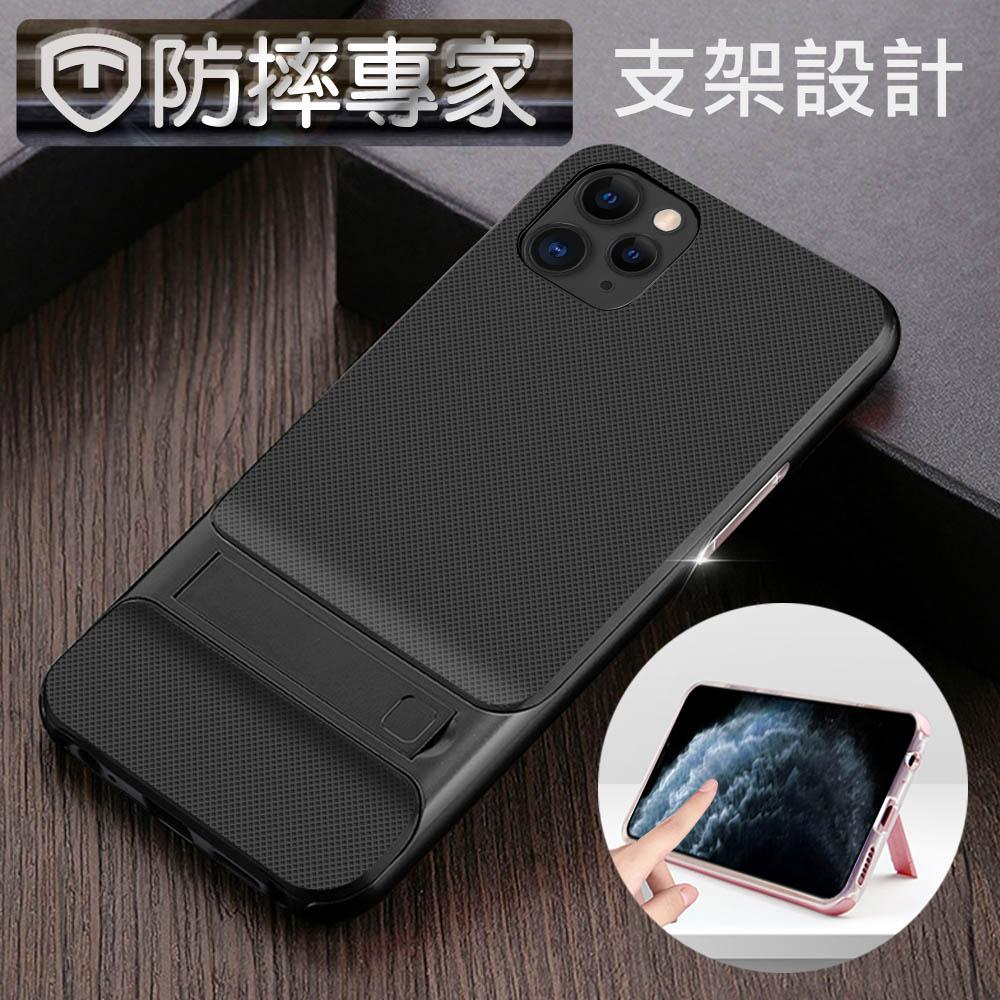 防摔專家 iPhone11 Pro Max 時尚菱格紋防摔支架保護軟殼