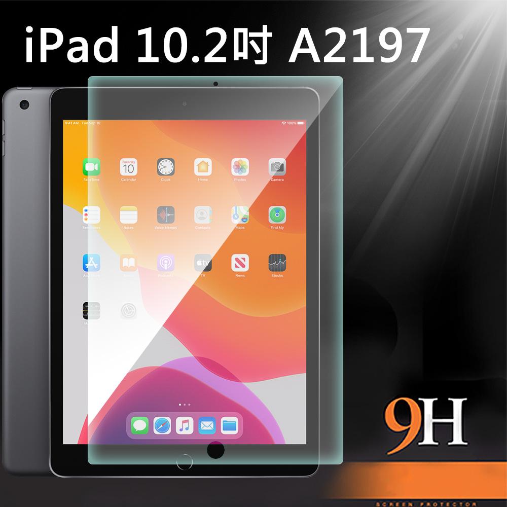 防摔專家 iPad 10.2吋 A2197 鋼化玻璃保護貼