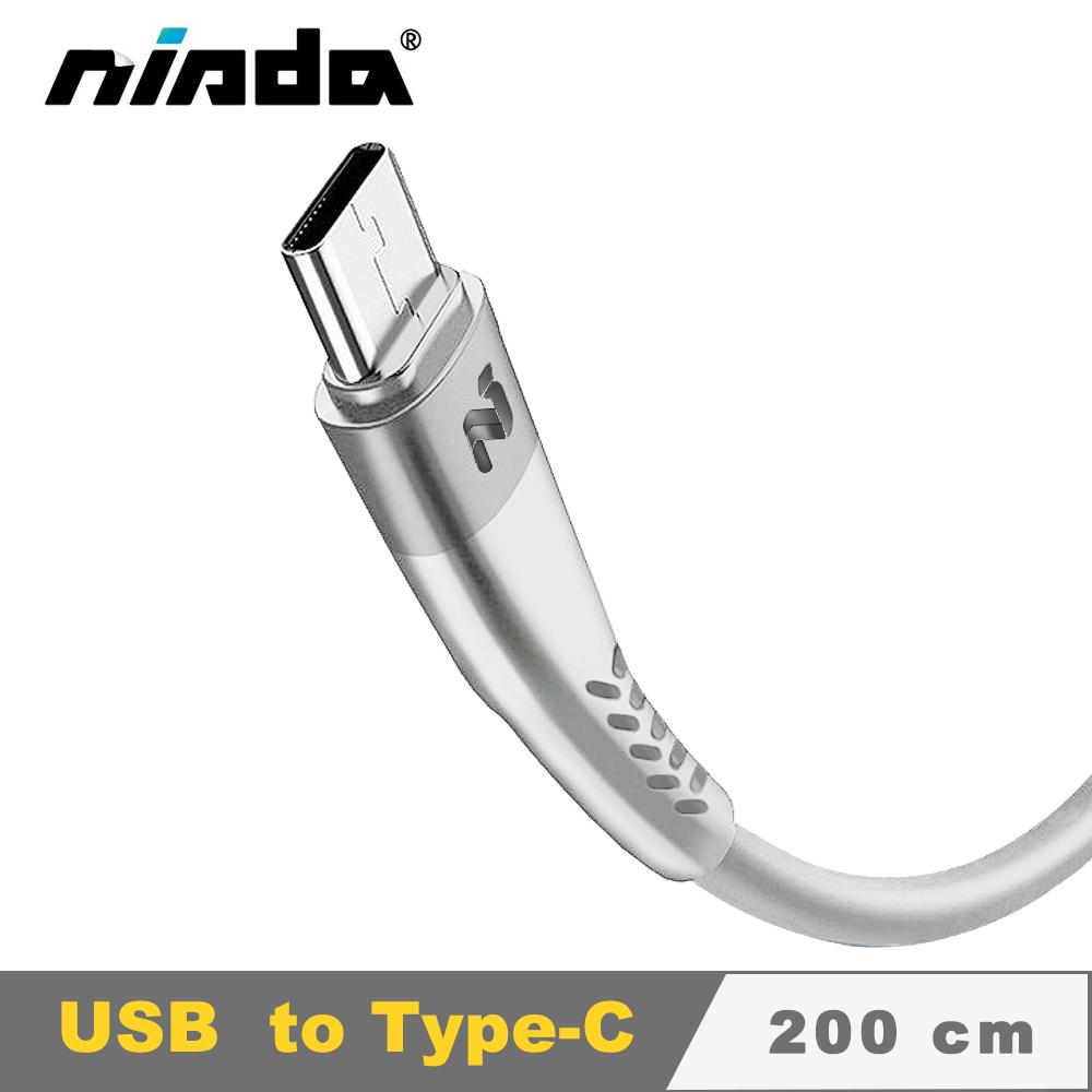 【NISDA】韌系列 Type-C TPE鋁合金耐折線 200cm