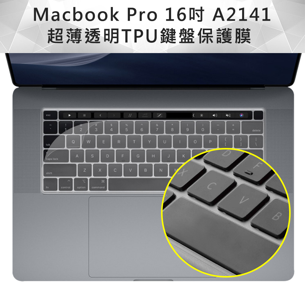 Macbook Pro 16吋 A2141 超薄透明TPU鍵盤保護膜