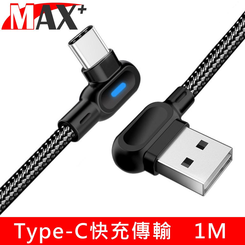 MAX+ Type-C L型快速充電編織傳輸線黑 1M
