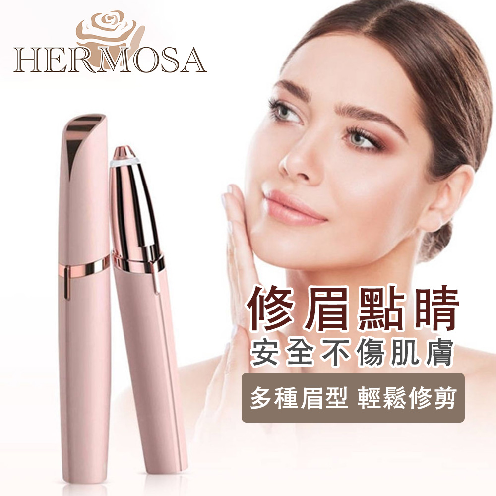 HERMOSA USB電動便攜修眉器/修眉刀 香檳金