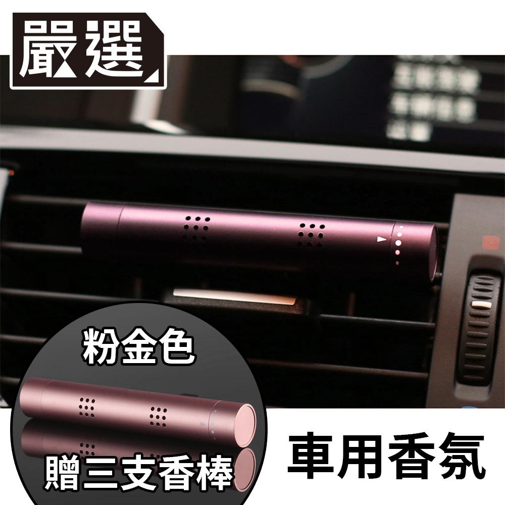 嚴選 車用冷氣出風孔空氣清淨香氛/香水芳香劑 (粉金/送三支香棒)