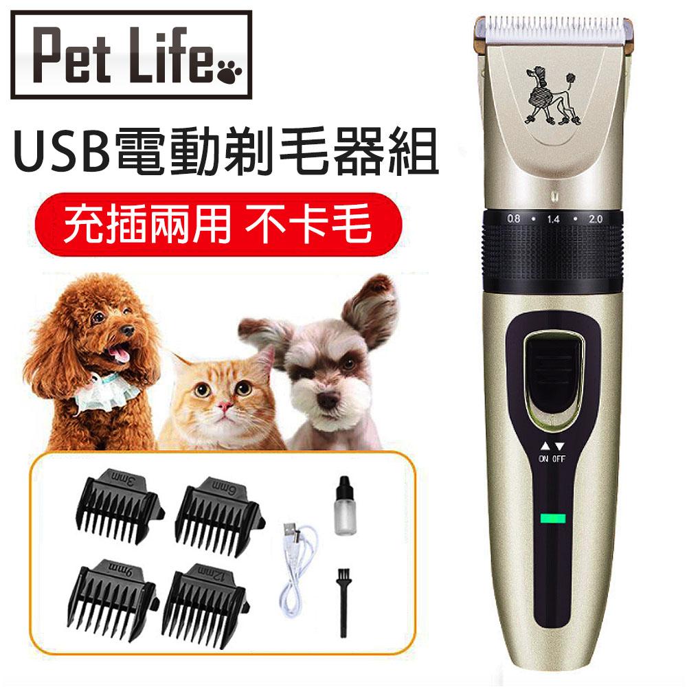 Pet Life 貓狗寵物專用USB多段式電動剃毛器組