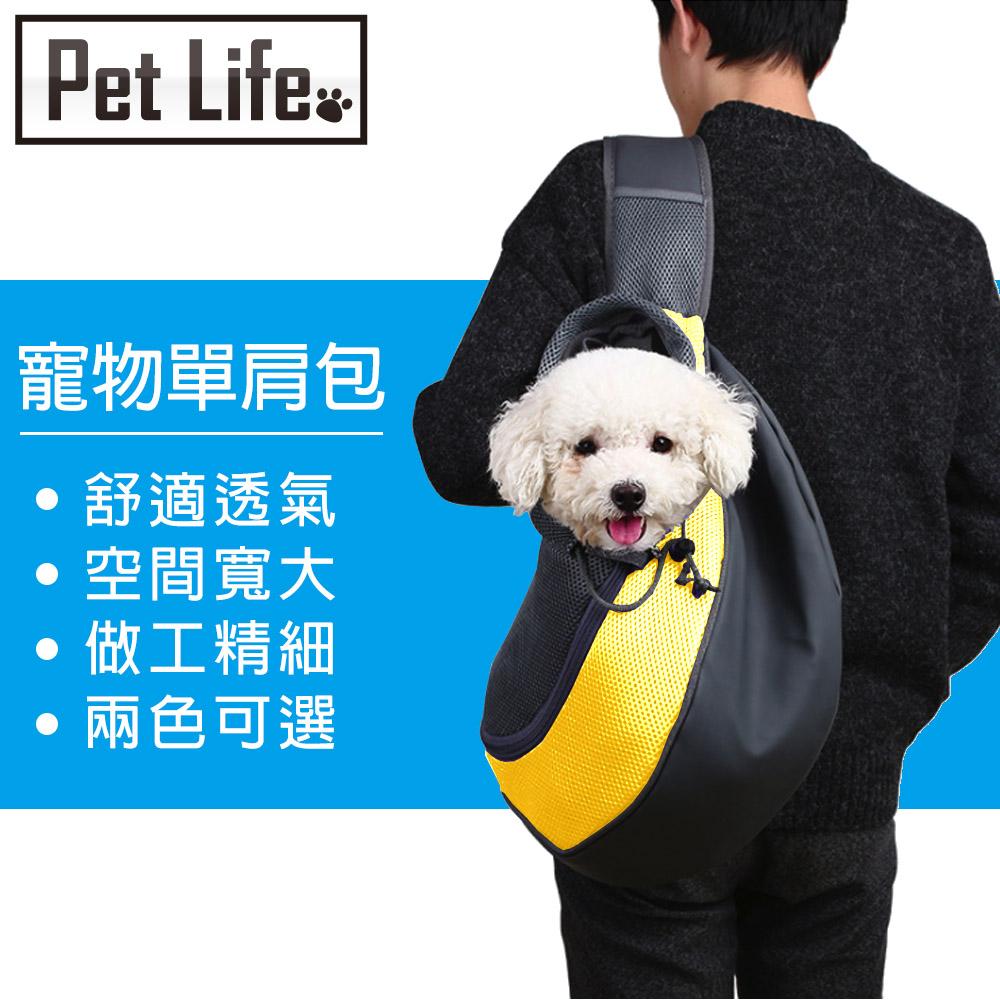 Pet Life 貓狗寵物戶外透氣織網可調節單肩旅行側背包 大號/黃