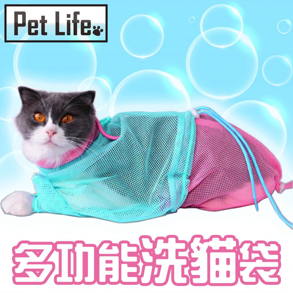 Pet Life 寵物美容洗澡防扭動可調節拉鍊洗貓袋 粉藍