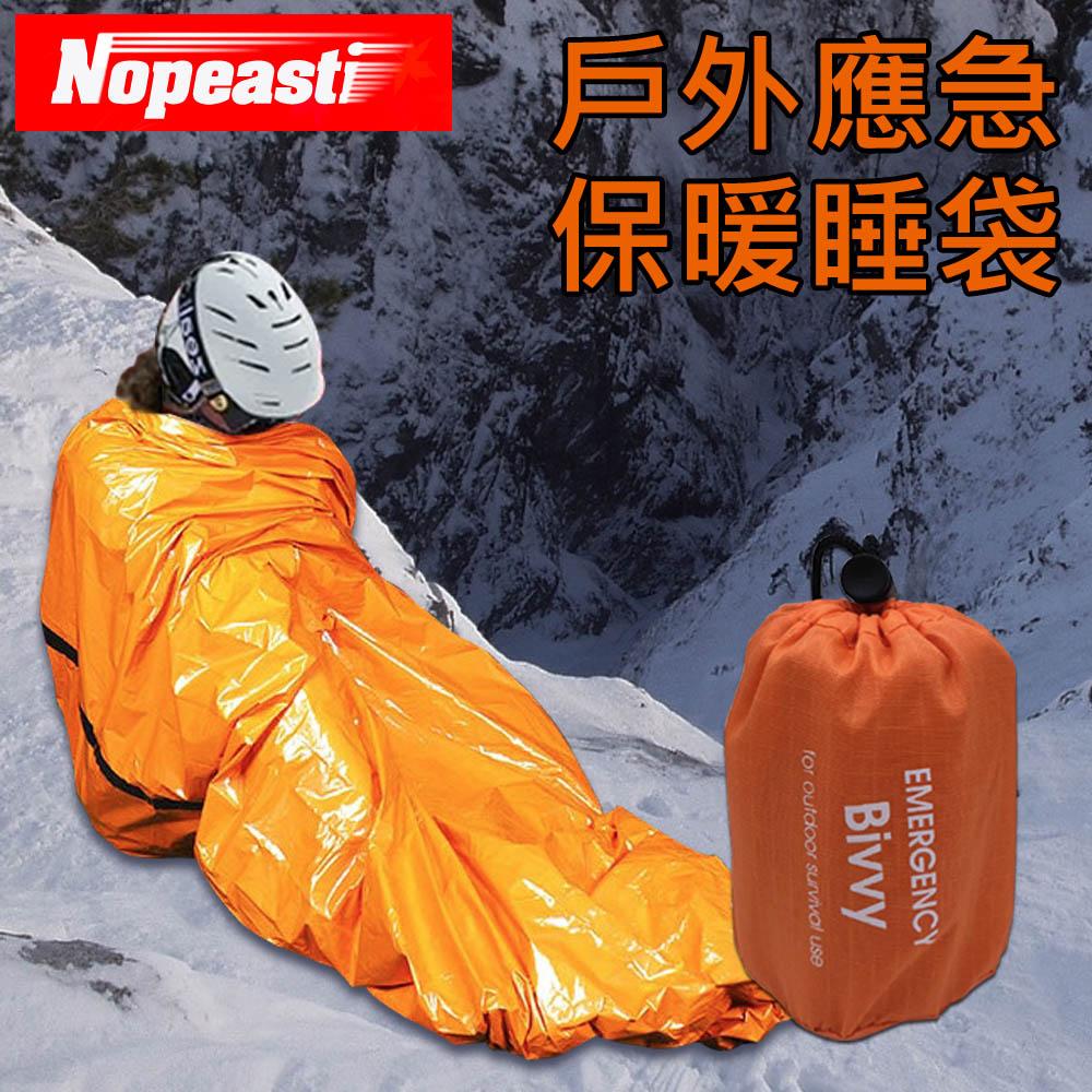 Nopeasti諾比 戶外野營登山急救應急保暖防潮睡袋 橘