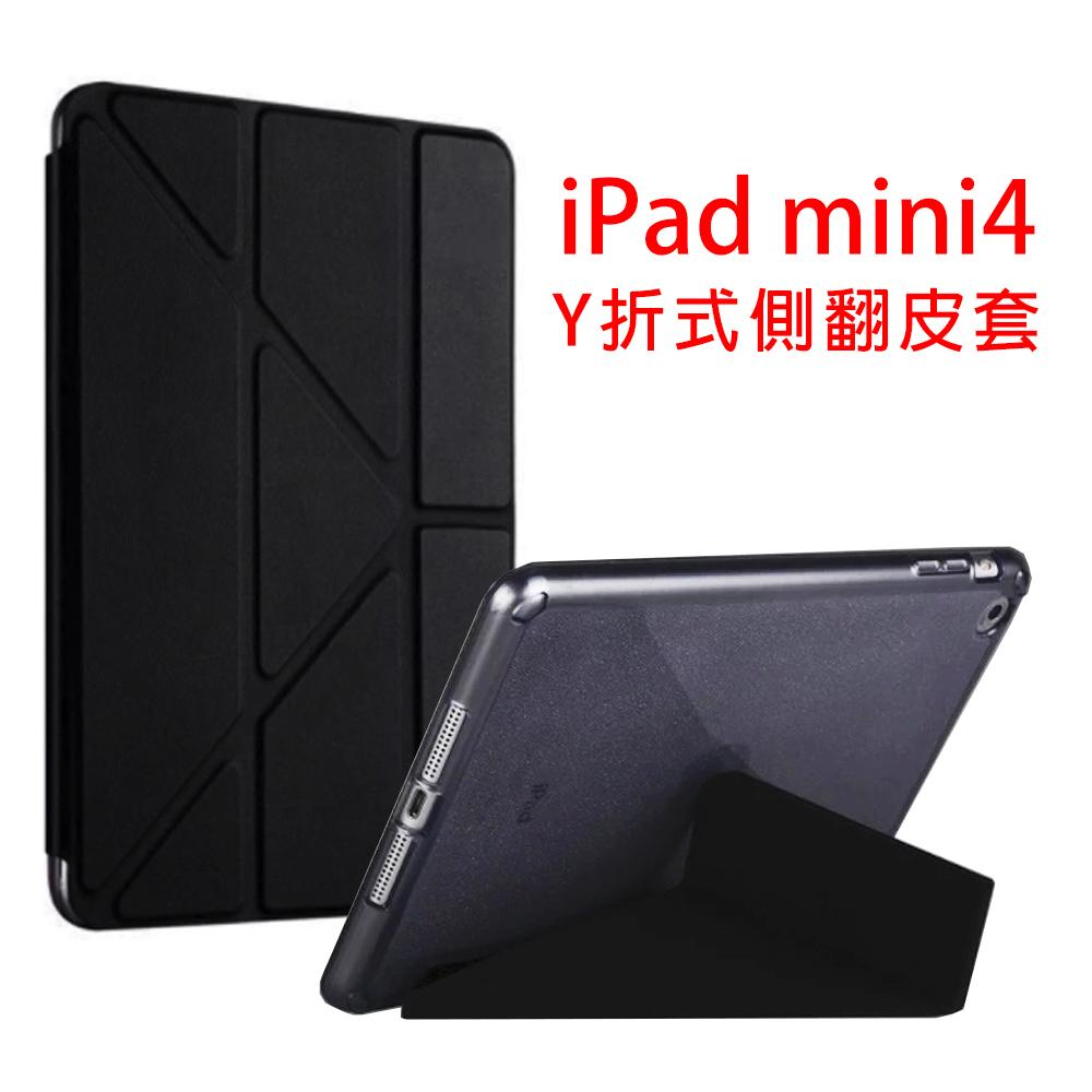 Apple iPad mini4 Y折式側翻皮套(黑)