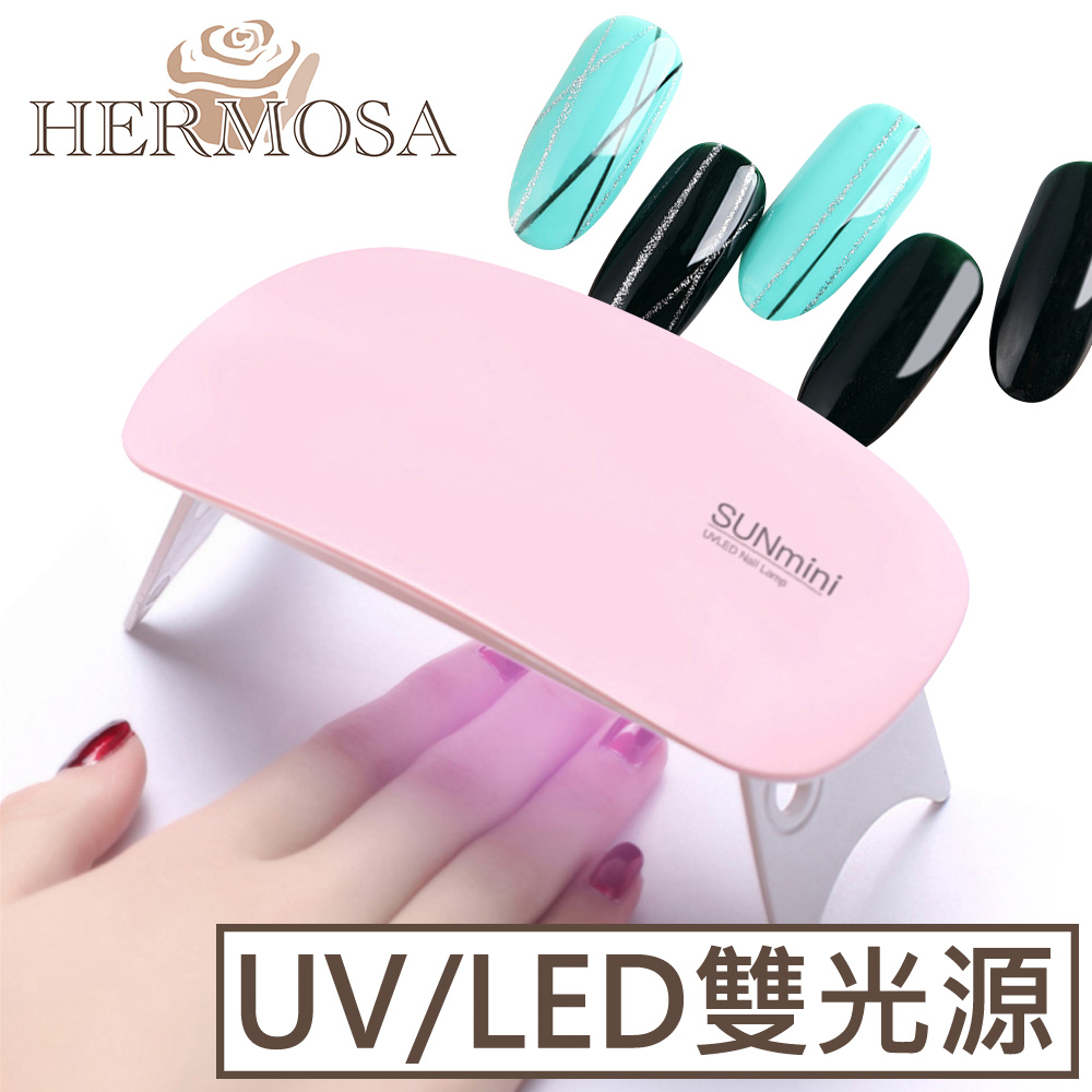 HERMOSA LED/UV迷你型USB智能凝膠指甲/美甲速乾-粉色
