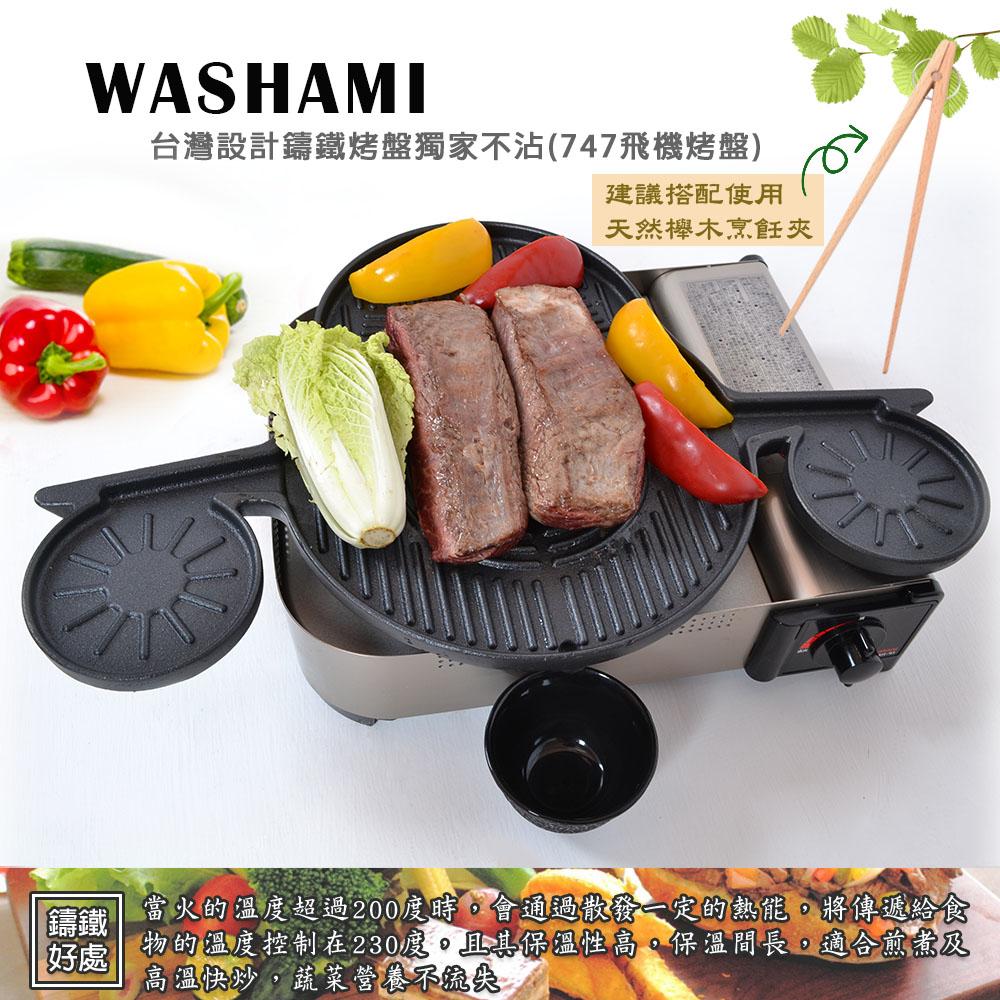 WASHAMl-台灣設計鑄鐵烤盤獨家不沾(747飛機烤盤) - 福利品